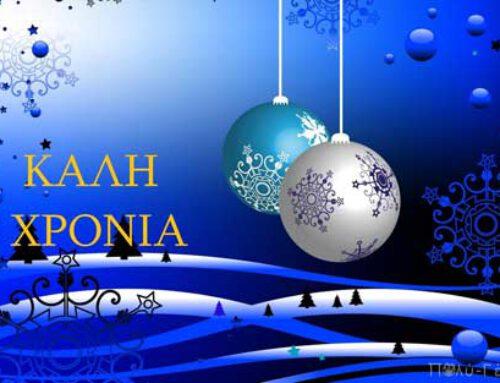 Το Διοικητικό Συμβούλιο του Συλλόγου  σάς  εύχεται Καλά Χριστούγεννα και ευτυχισμένο το 2020