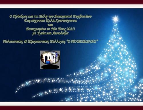 Καλά Χριστούγεννα και Ευτυχισμένο το Νέο Έτος 2021